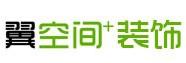 上海翼空间精品装饰设计 - 上海装修公司