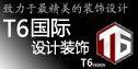 中国同济T6国际设计装饰有限公司 - 上海装修公司