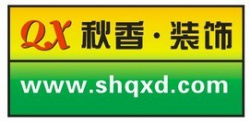 上海秋香建筑装饰工程有限公司 - 上海装修公司