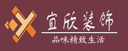 福州宜欣装饰设计工程有限公司 - 福州装修公司