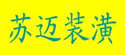上海苏迈建筑装潢有限公司 - 上海装修公司