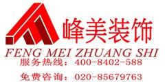 广州市峰美装饰设计有限公司