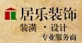 上海居乐建筑装潢有限公司 - 上海装修公司