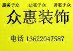 天津众惠装饰工程有限公司
