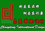昌东国际设计