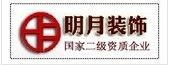 上海明月装饰