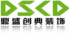 北京鼎盛创典装饰工程有限公司