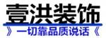 安徽壹洪建筑装饰工程有限公司 - 合肥装修公司