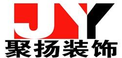 聚扬建筑装饰设计(上海)有限公司