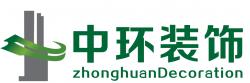 内蒙古中环装饰工程有限公司 - 呼和浩特装修公司