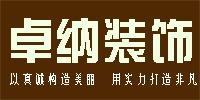 河南卓纳装饰工程有限公司