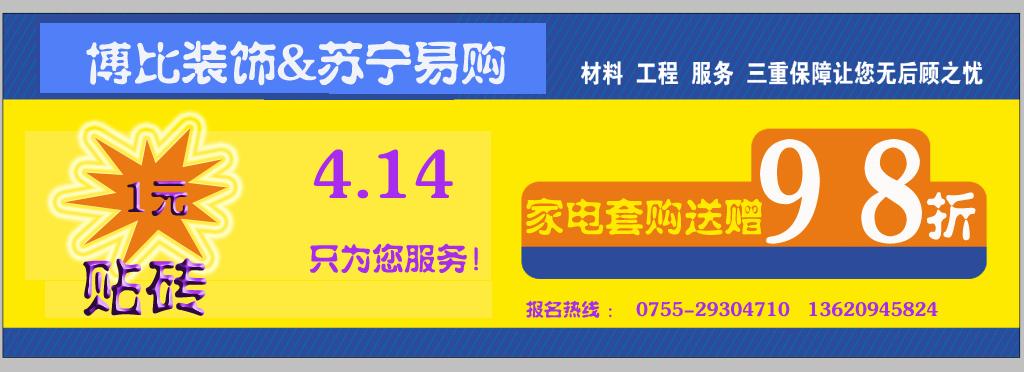 4.14博比装饰携手苏宁易购装修、家电大风暴来袭!