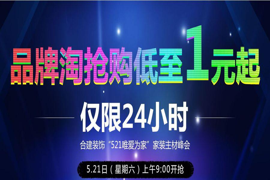 """5.21--合建志洋装饰""""521唯爱为家""""家装峰会"""