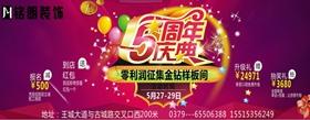 铭朗装饰洛阳公司5周年庆典