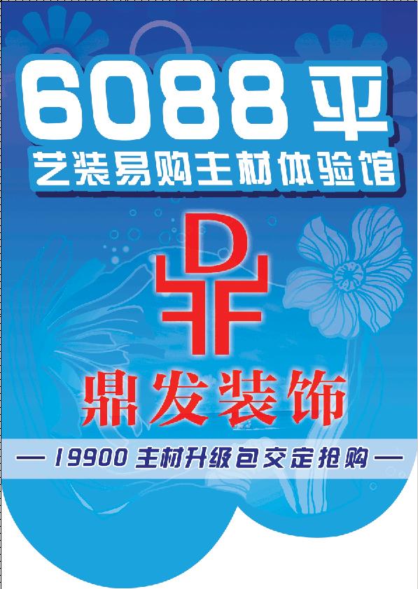 夏日清爽来袭……19900主材升级包,交定抢购!