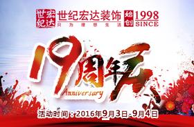 世纪宏达周年盛典,不是所有的装修公司都有19年!
