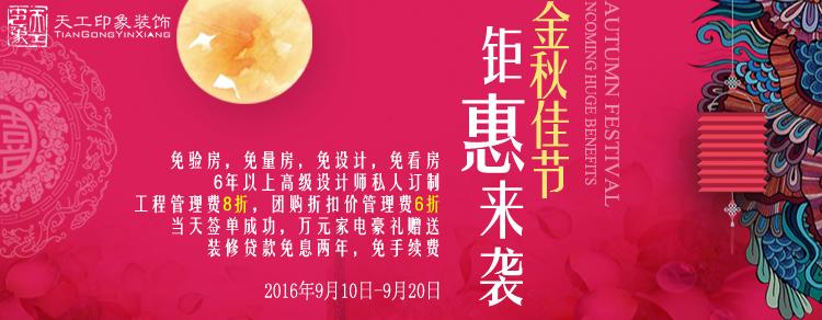 金秋佳节,钜惠来袭!