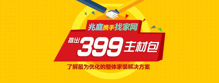 兆庭国际携手找家网推出特惠399主材包