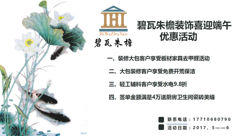 北京碧瓦朱檐装饰工程喜迎端午优惠活动