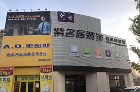 盛大开业 钜惠岛城