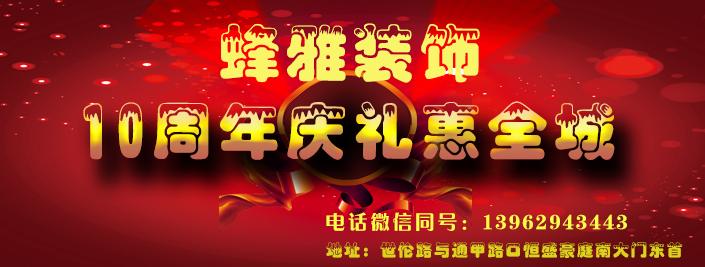 《蜂雅装饰》10周年庆礼惠全城