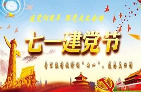 """鲁公激情放价颂""""七一"""",建党节感恩大回馈!"""