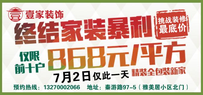 终结家装暴利,868元/平方!!