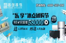 85平米装修只需58000,家具家电齐赠送