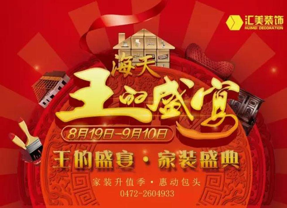 【汇美 活动】王的盛宴,家装盛典