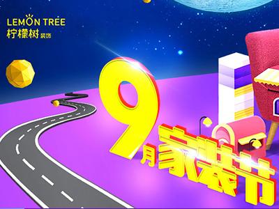 柠檬树装饰9月庆典