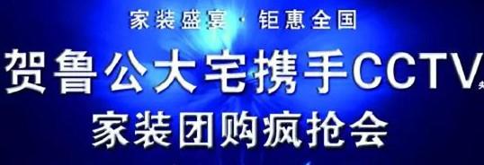 贺鲁公大宅携手CCTV家装团购疯抢会