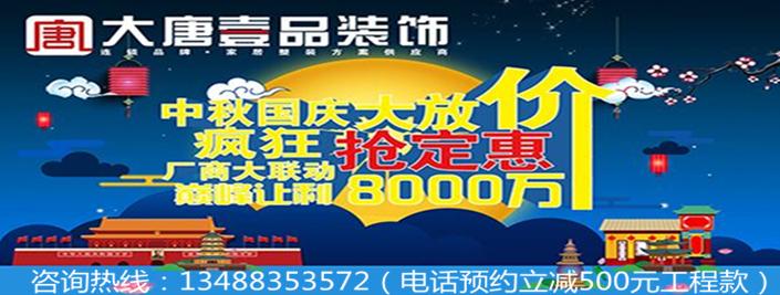 中秋国庆大放价疯狂抢定惠厂商大巅峰让利8000万