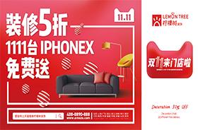 装修5折 1111台iPhoneX 免费送