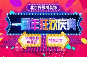 柠檬树装饰集团入驻北京一周年店庆 不忘初心 继续前行 全房家具免费送