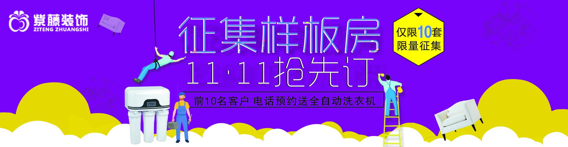 紫藤装饰双11整装钜惠风暴来袭
