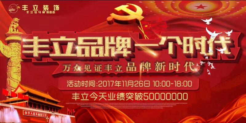 华中西南四店同庆,开创丰立新时代。