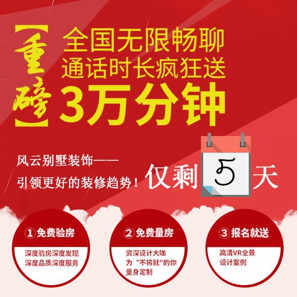 【紧急通知】仅剩4天!免费量房验房+0元做设计!