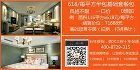 珠海本地品牌【皇潮装饰】618元每平方米任意装