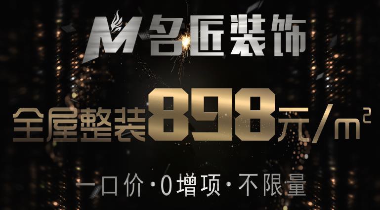 【广东名匠装饰】全屋整装898套餐