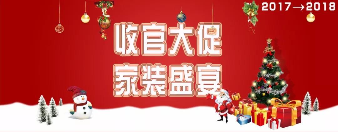 荣美装饰2017收官大促暨江南旗舰店3周年庆典,轰动全城家装盛宴!