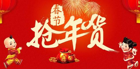 2018泥巴迎新春—八千万好礼搬回家