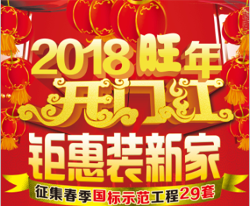 """【大连老工匠装饰】""""新春开门红 钜惠装新家""""大型活动"""