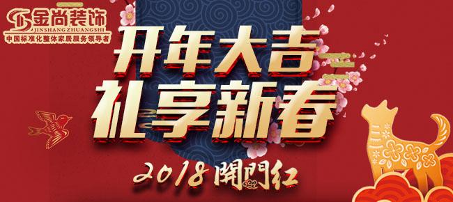 开年大吉  礼享新春