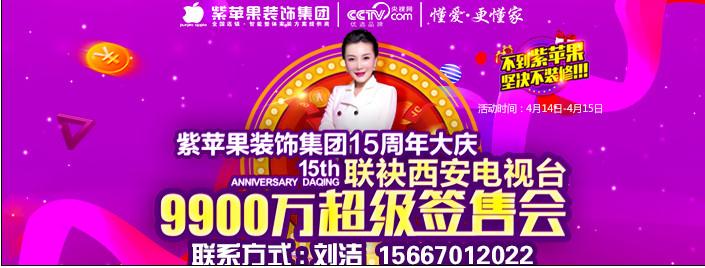 紫苹果装饰十五周年大庆 联袂西安电视台9900万超级签售会