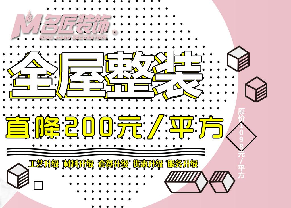 【名匠装饰】夏日钜惠,升级套餐直降200元/平方