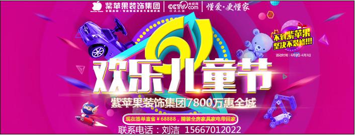欢乐儿童节 紫苹果装饰集团7800万惠全城