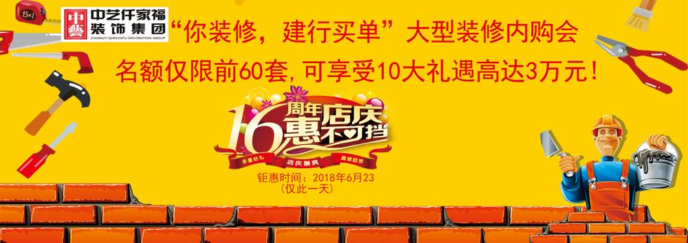 """16周年庆""""你装修,建行买单""""大型装修内购会"""