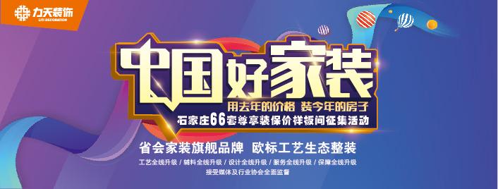 【力天装饰】-中国好家装——用去年的价格 装今年的房子