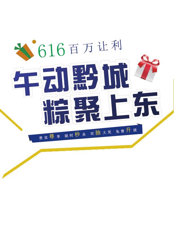 舞动黔城——粽聚上东