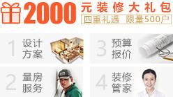 中海国际社区专场之大话装修